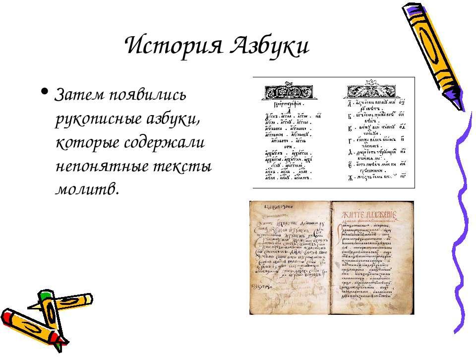 История Азбуки Затем появились рукописные азбуки, которые содержали непонятны...
