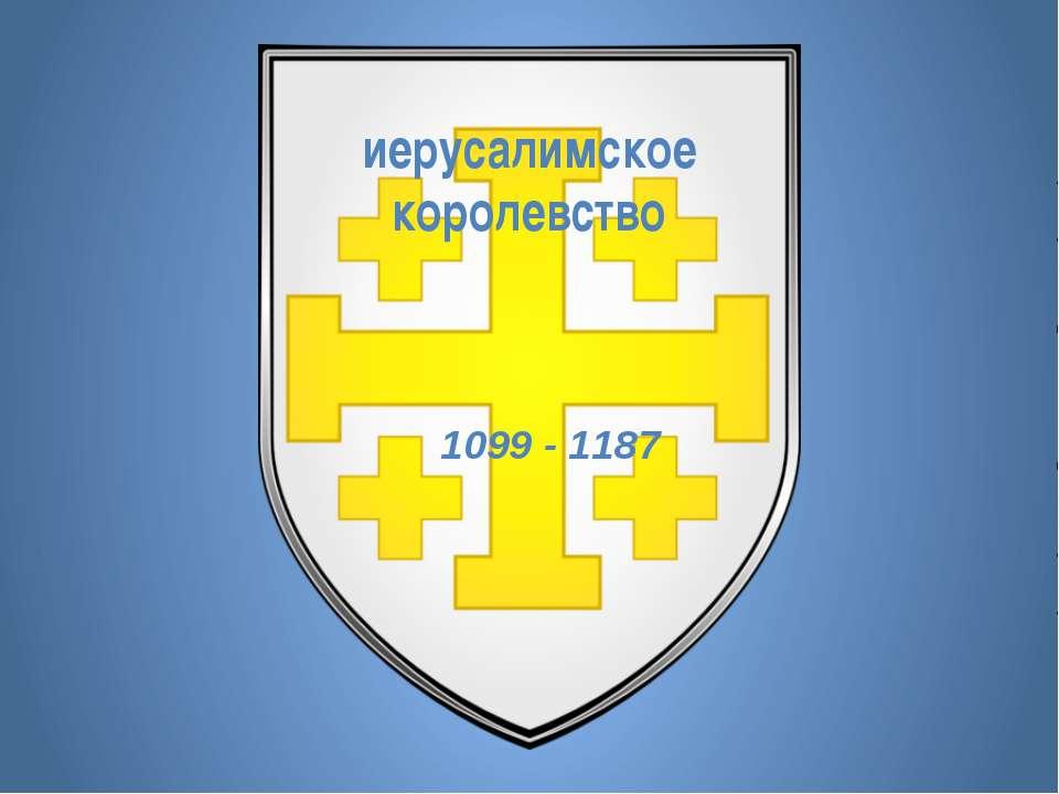 иерусалимское королевство 1099 - 1187