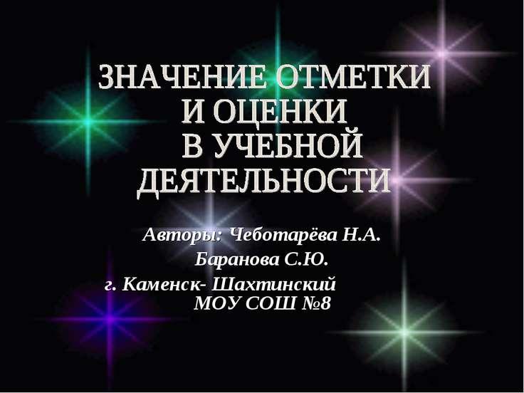 Авторы: Чеботарёва Н.А. Баранова С.Ю. г. Каменск- Шахтинский МОУ СОШ №8