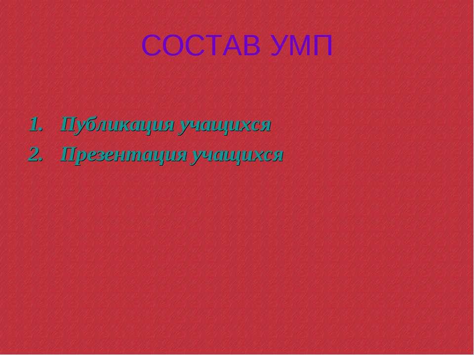 СОСТАВ УМП Публикация учащихся Презентация учащихся