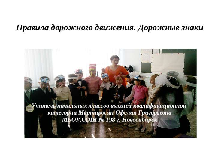 Правила дорожного движения. Дорожные знаки Учитель начальных классов высшей к...