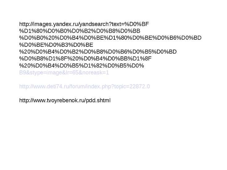 http://images.yandex.ru/yandsearch?text=%D0%BF%D1%80%D0%B0%D0%B2%D0%B8%D0%BB%...