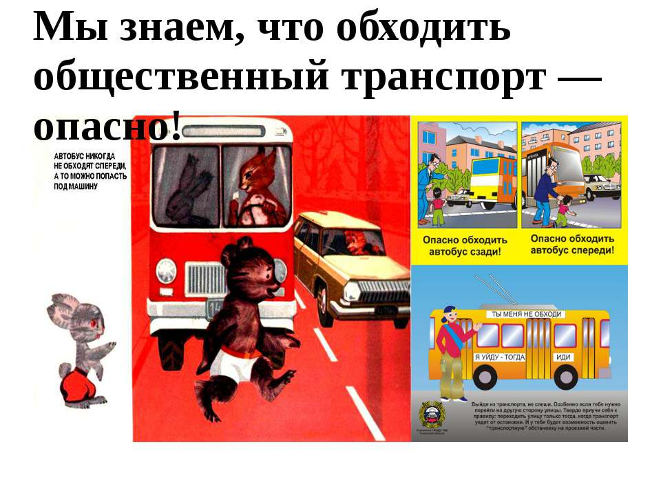 Мы знаем, что обходить общественный транспорт — опасно!
