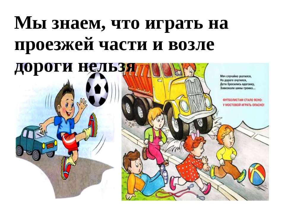 Просмотр содержимого документа презентация по обучению безопасному поведению на дороге для младших школьников