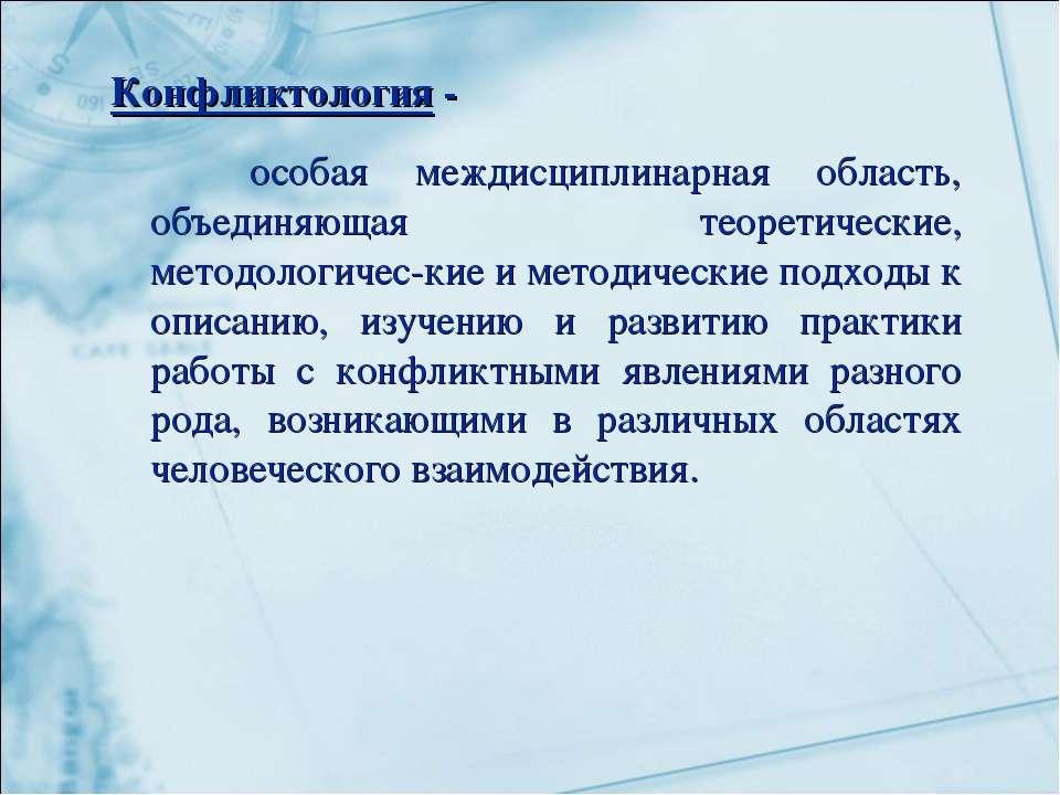 Конфликтология - особая междисциплинарная область, объединяющая теоретические...