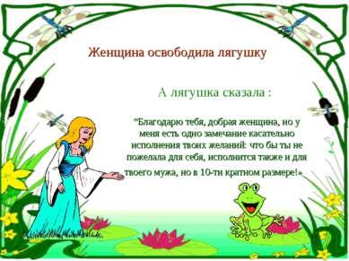 """Женщина освободила лягушку А лягушка сказала : """"Благодарю тебя, добрая женщин..."""