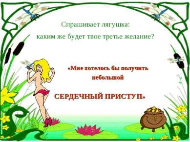 Спрашивает лягушка: каким же будет твое третье желание? «Мне хотелось бы полу...