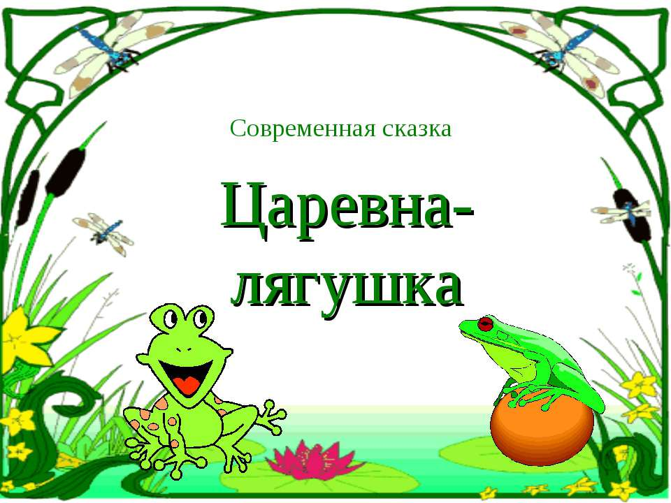 Современная сказка Царевна-лягушка