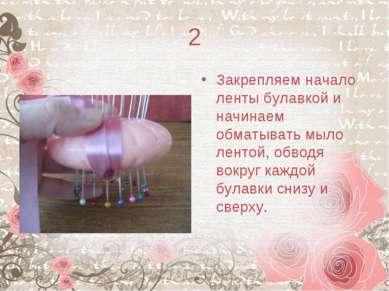 2 Закрепляем начало ленты булавкой и начинаем обматывать мыло лентой, обводя ...