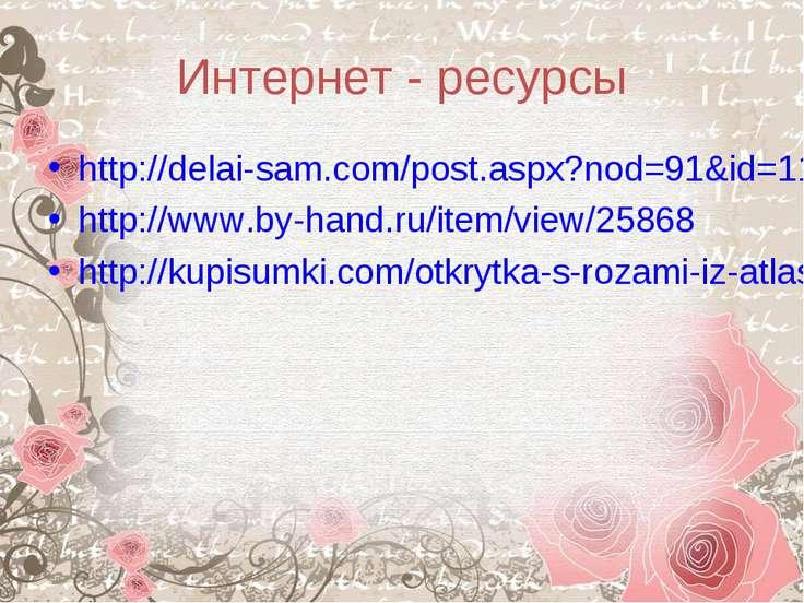Интернет - ресурсы http://delai-sam.com/post.aspx?nod=91&id=1189 http://www.b...