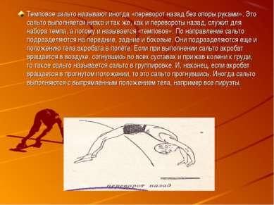 Темповое сальто называют иногда «переворот назад без опоры руками». Это сальт...