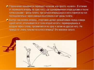 Упражнение называется переворот колесом, или просто «колесо». В отличие от пе...
