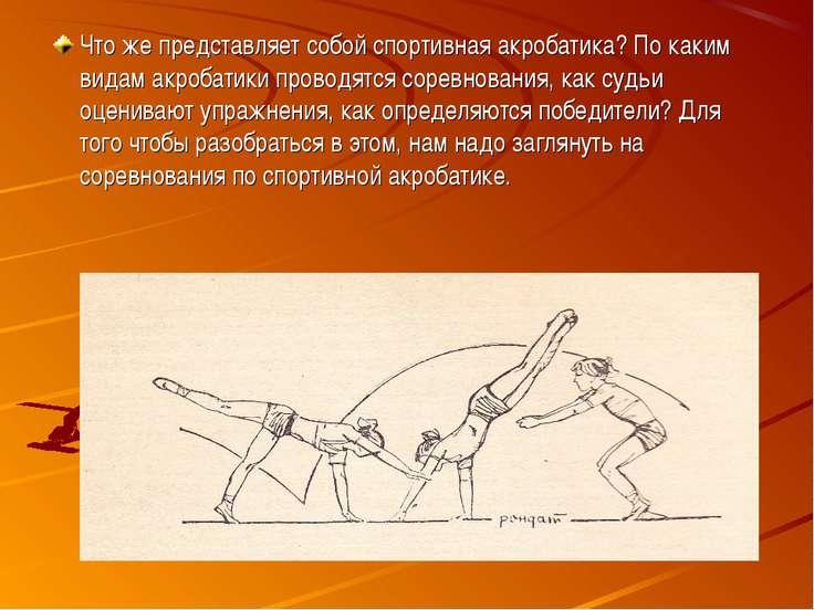 Что же представляет собой спортивная акробатика? По каким видам акробатики пр...