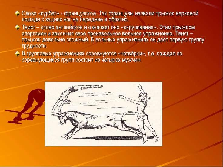 Слово «курбет» - французское. Так французы назвали прыжок верховой лошади с з...