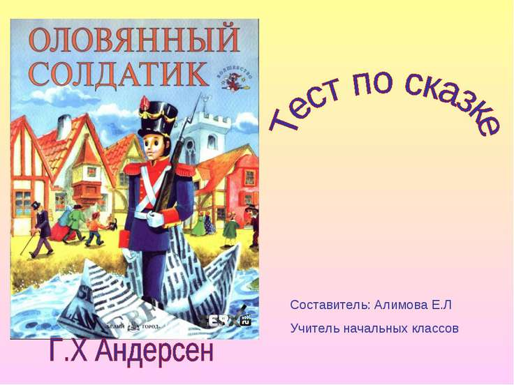 Составитель: Алимова Е.Л Учитель начальных классов