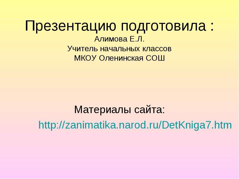 Презентацию подготовила : Алимова Е.Л. Учитель начальных классов МКОУ Оленинс...
