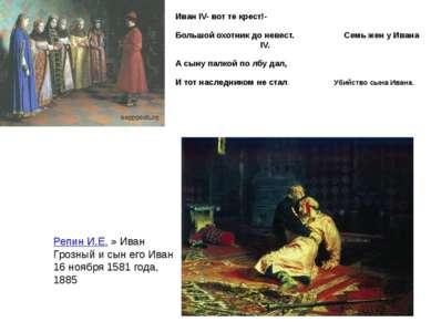 Иван IV- вот те крест!- Большой охотник до невест. Семь жен у Ивана IV. А сын...