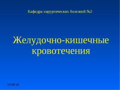 Кафедра хирургических болезней №2 Желудочно-кишечные кровотечения