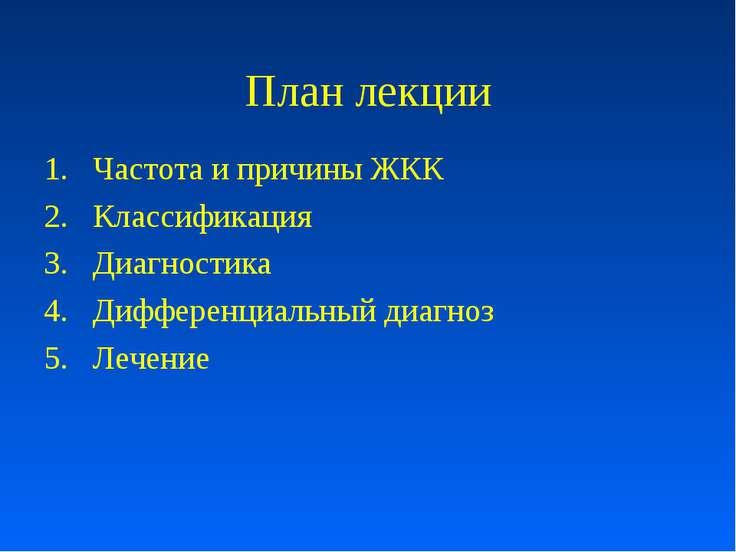 План лекции Частота и причины ЖКК Классификация Диагностика Дифференциальный ...