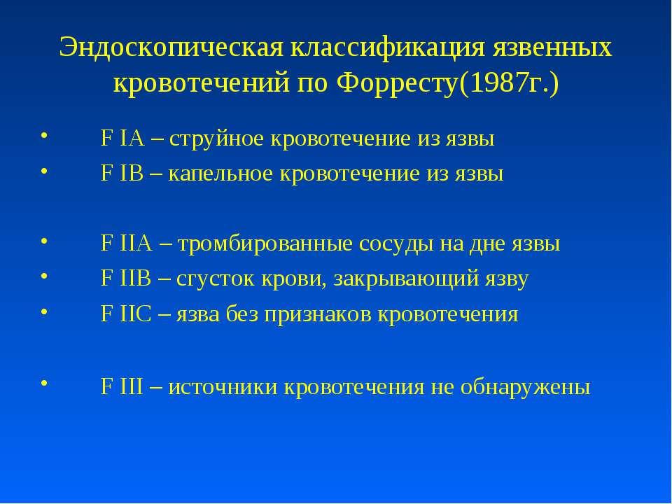 Эндоскопическая классификация язвенных кровотечений по Форресту(1987г.) F IA ...