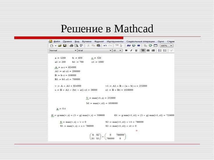 Решение в Mathcad