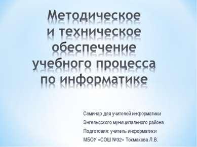 Семинар для учителей информатики Энгельсского муниципального района Подготови...