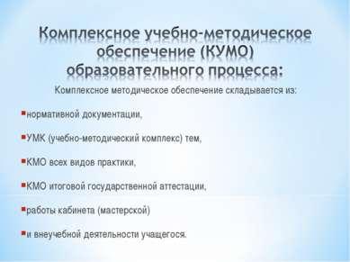 Комплексное методическое обеспечение складывается из: нормативной документаци...