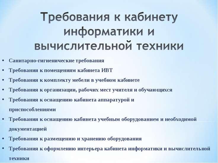 Санитарно-гигиенические требования Требования к помещениям кабинета ИВТ Требо...