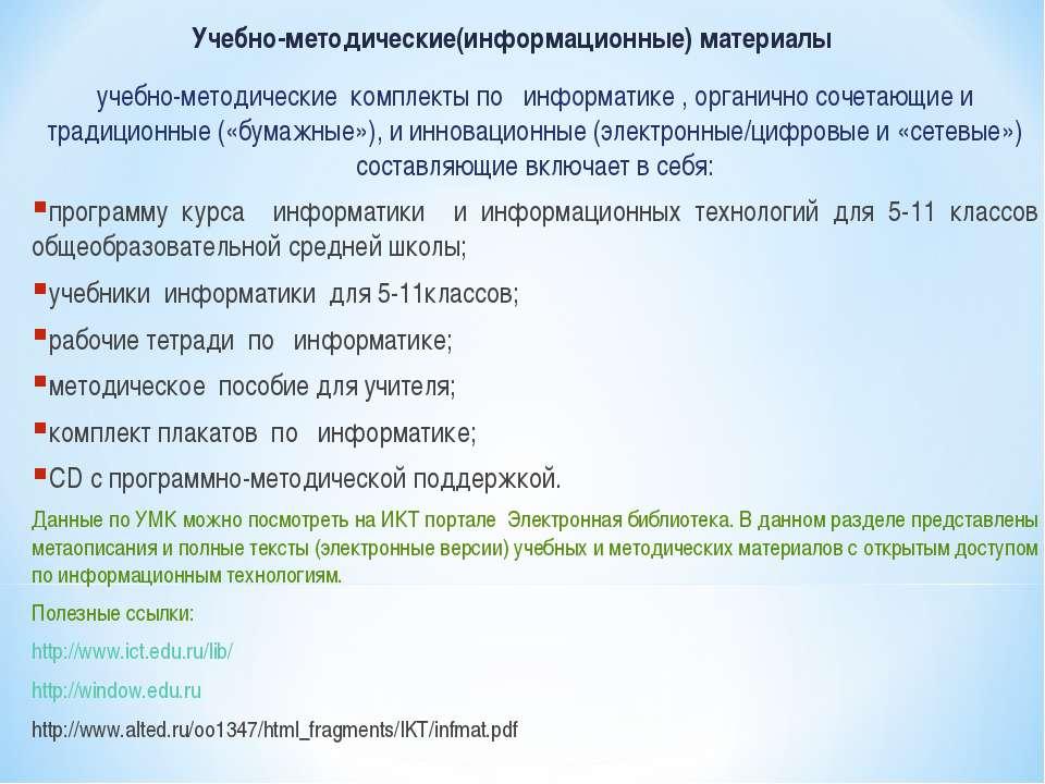 Учебно-методические(информационные) материалы учебно-методические комплекты п...