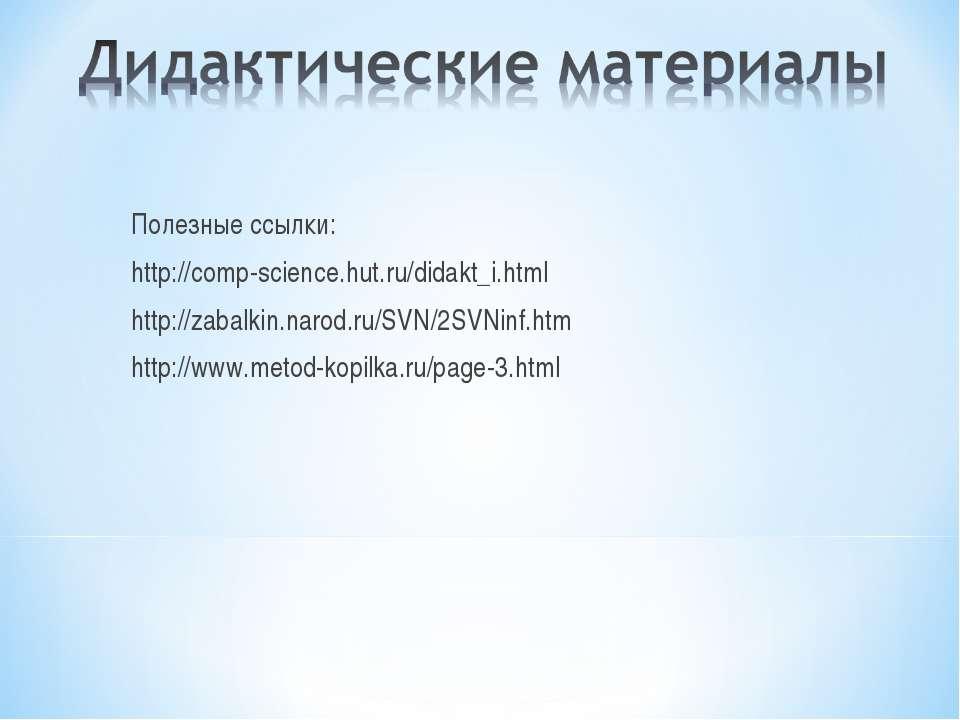Полезные ссылки: http://comp-science.hut.ru/didakt_i.html http://zabalkin.nar...