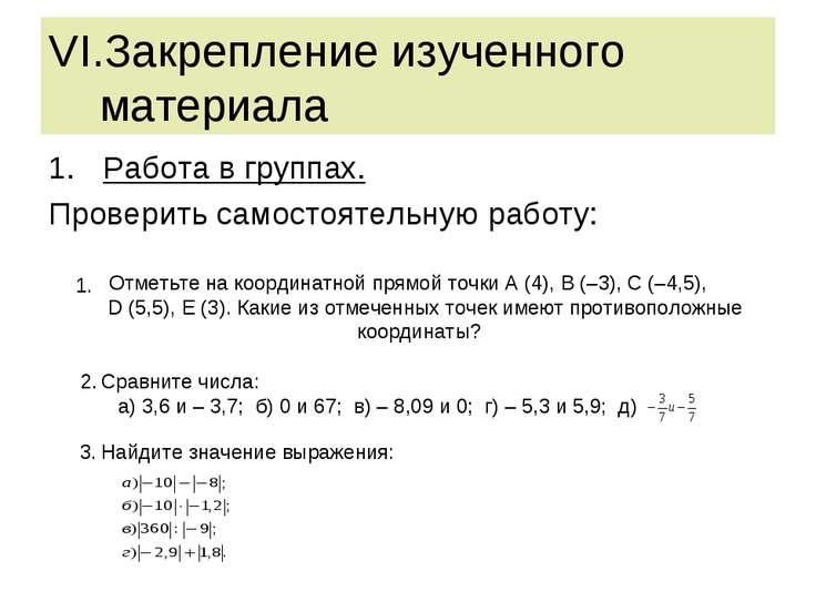 VI.Закрепление изученного материала Работа в группах. Проверить самостоятельн...