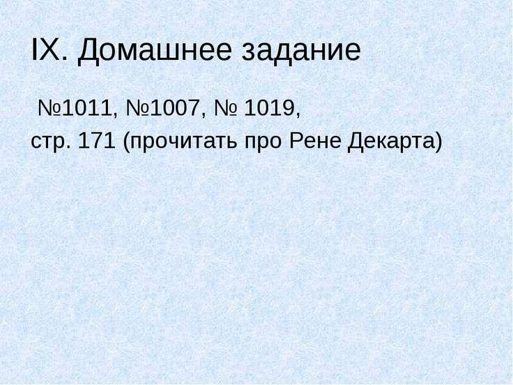 IX. Домашнее задание №1011, №1007, № 1019, стр. 171 (прочитать про Рене Декарта)