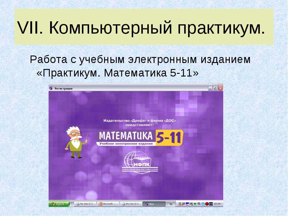 VII. Компьютерный практикум. Работа с учебным электронным изданием «Практикум...