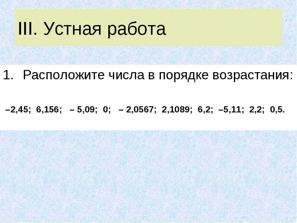 III. Устная работа Расположите числа в порядке возрастания: –2,45; 6,156; – 5...