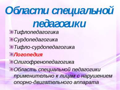 Тифлопедагогика Сурдопедагогика Тифло-сурдопедагогика Логопедия Олигофренопед...
