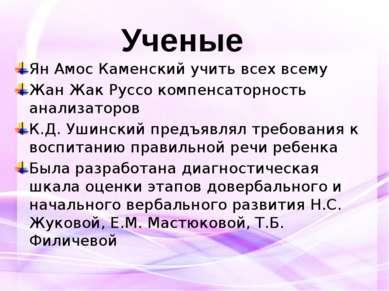Ян Амос Каменский учить всех всему Жан Жак Руссо компенсаторность анализаторо...
