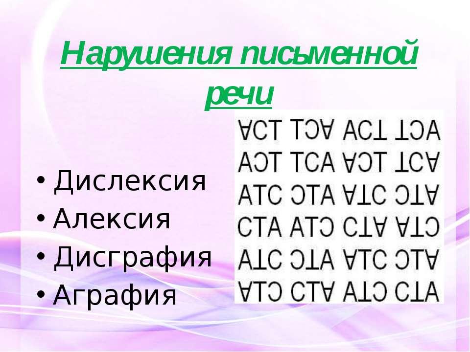 Нарушения письменной речи Дислексия Алексия Дисграфия Аграфия