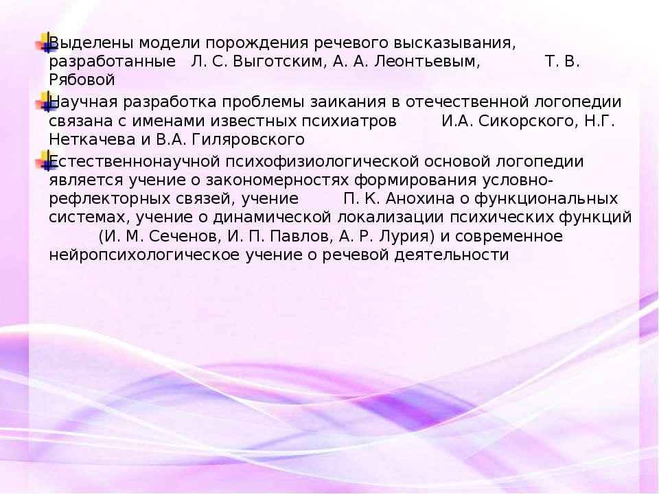 Выделены модели порождения речевого высказывания, разработанные Л. С. Выготск...