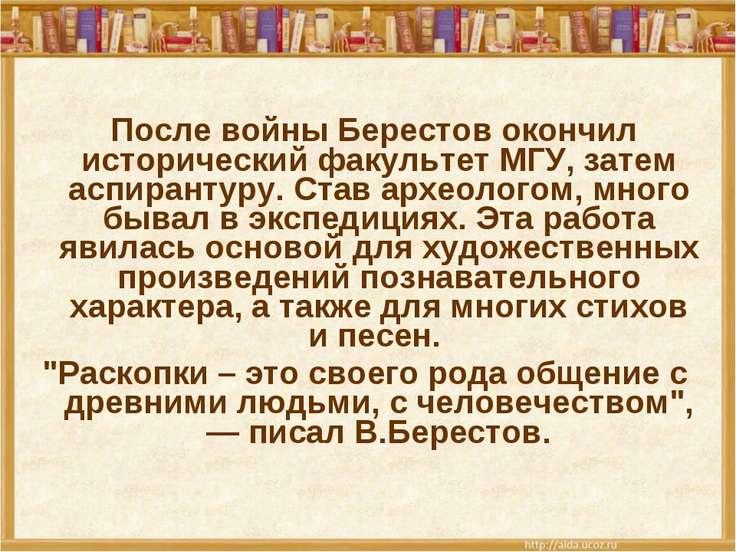 После войны Берестов окончил исторический факультет МГУ, затем аспирантуру. С...