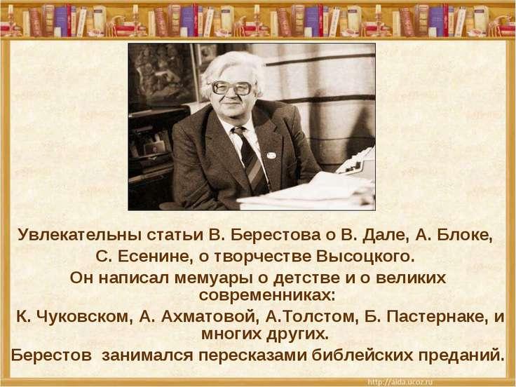 Увлекательны статьи В. Берестова о В. Дале, А. Блоке, С. Есенине, о творчеств...