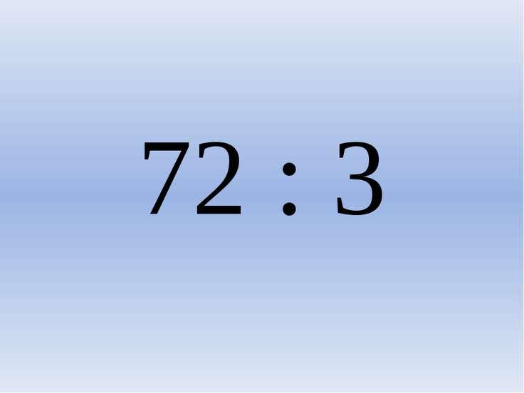 72 : 3