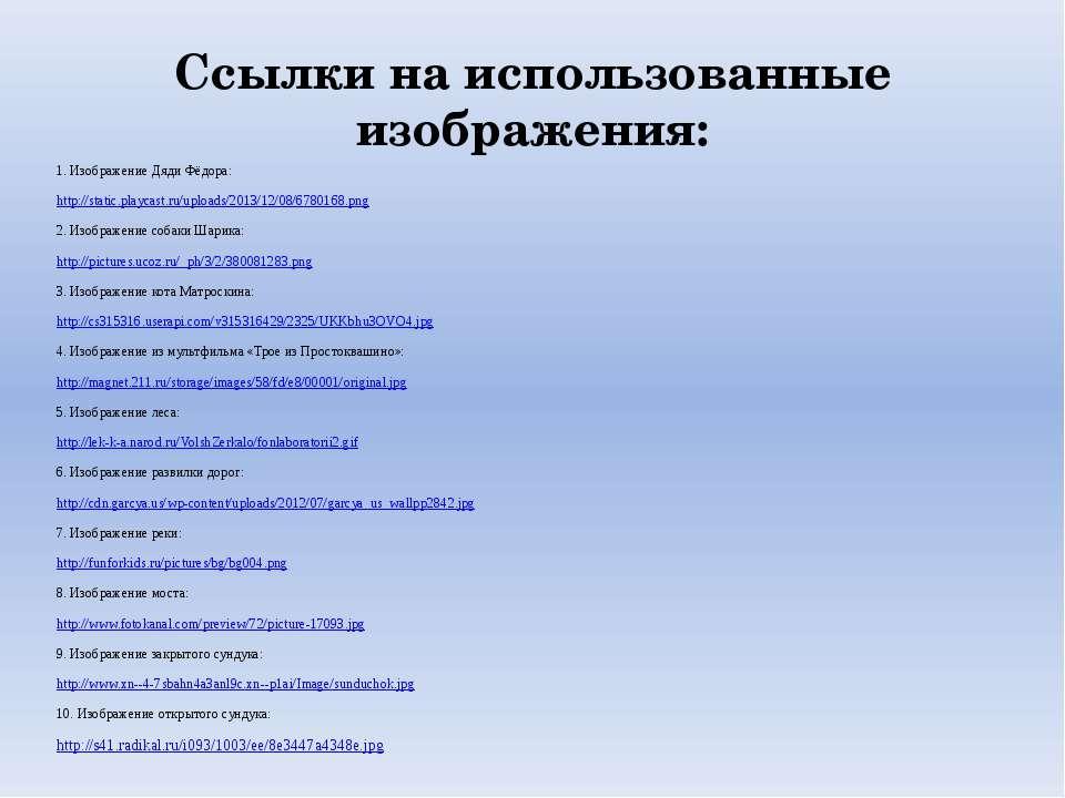 Ссылки на использованные изображения: 1. Изображение Дяди Фёдора: http://stat...