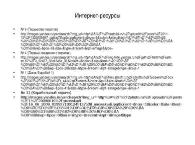 Интернет-ресурсы № 9 (Пиршество пиратов) http://images.yandex.ru/yandsearch?i...