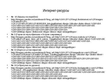 Интернет-ресурсы № 10 (Крысы на корабле) http://images.yandex.ru/yandsearch?i...