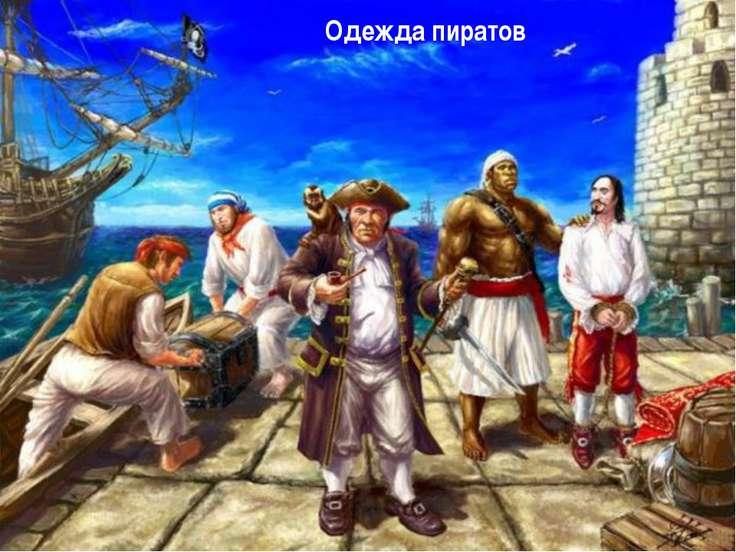 Одежда пиратов