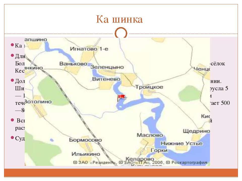 Ка шинка Ка шинка — река в Тверской области России, левый приток Волги. Длина...
