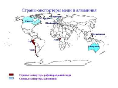 Страны экспортеры рафинированной меди Страны экспортеры алюминия Страны-экспо...