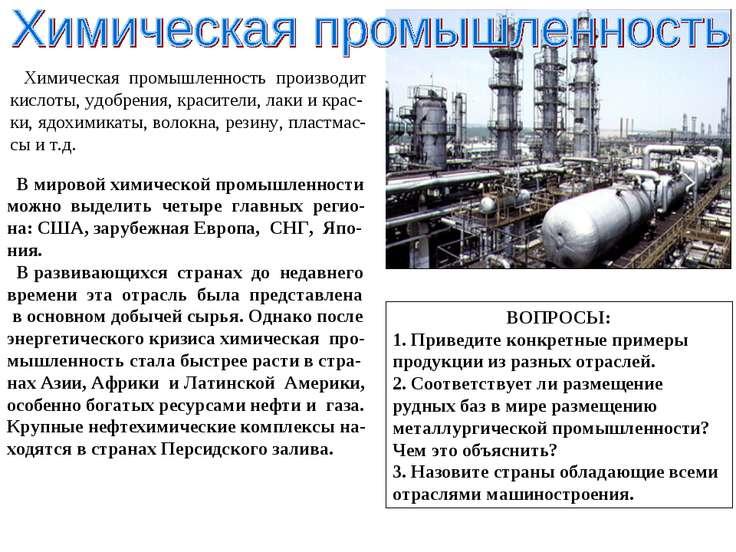 Химическая промышленность производит кислоты, удобрения, красители, лаки и кр...