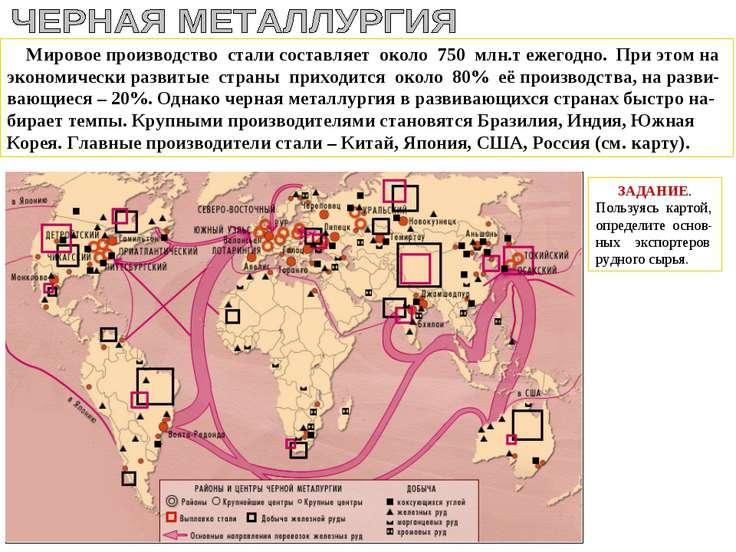 Мировое производство стали составляет около 750 млн.т ежегодно. При этом на э...