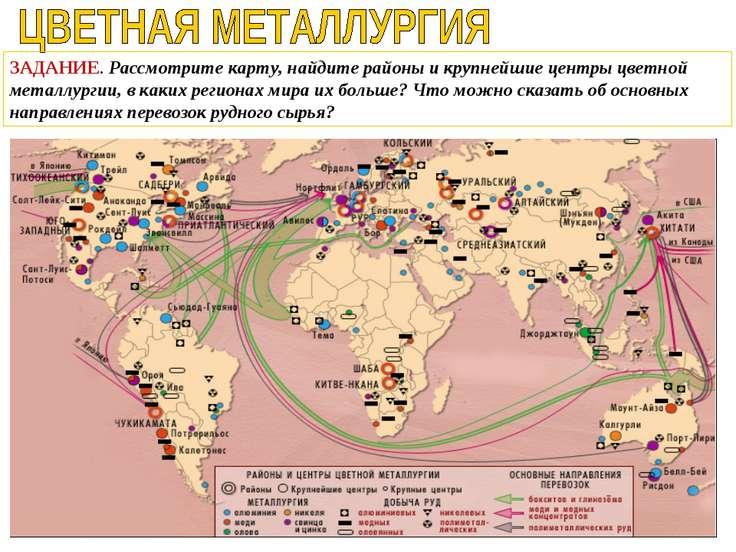 ЗАДАНИЕ. Рассмотрите карту, найдите районы и крупнейшие центры цветной металл...